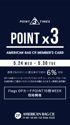 Flags OPカードPOINT10倍WEEK+アメリカンラグ シー...