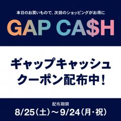 """We present advantageous """"GAP cash"""" coupon!"""