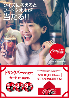 Chance when Coca-Cola goods are in BBQ!