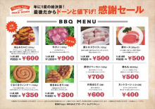★With thanks ★BBQ ingredients size special price thanks sale!