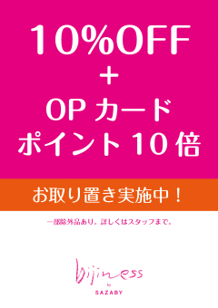 OPカード10倍WEEK取り置きスタート