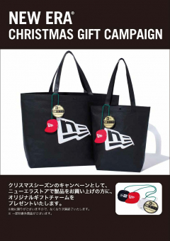 Christmas gift campaign!