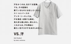 nano constant seller Tshirt Antisoaked series