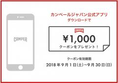 Camper Japan formula application / coupon campaign