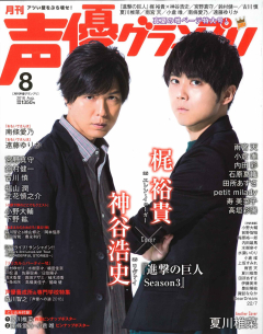"""dejikyu came up in """"voice actor Grand Prix August issue""""!"""