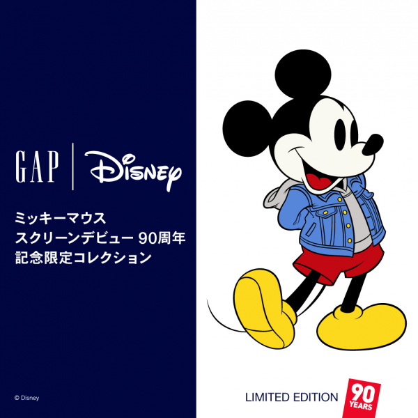 limited collection of mickey mouse release that memorialized the
